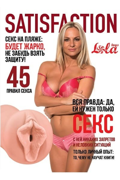 Мастурбатор Satisfaction Magazine Выпуск №45